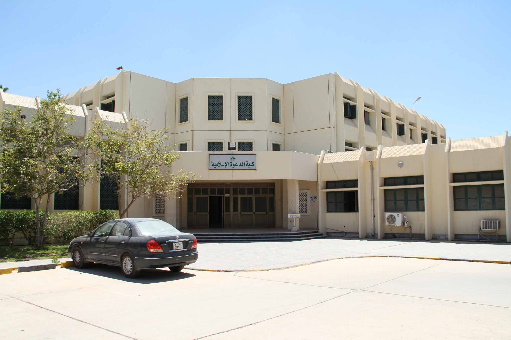 مبنى كلية الدعوة الإسلامية