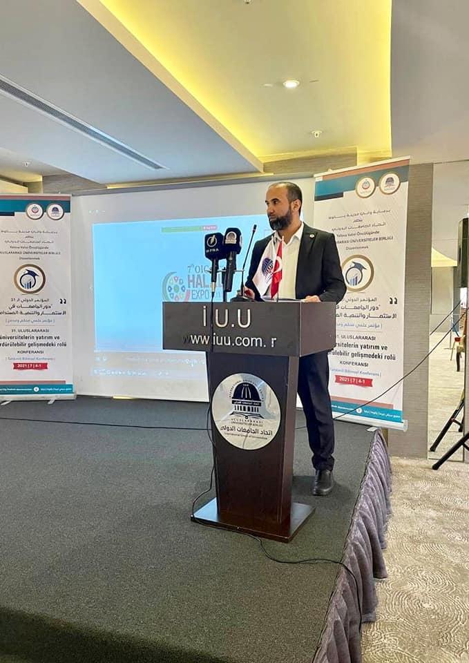 المؤتمر الدولي الحادي والثلاثين للجامعات